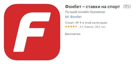 fonbet скачать на ios россия