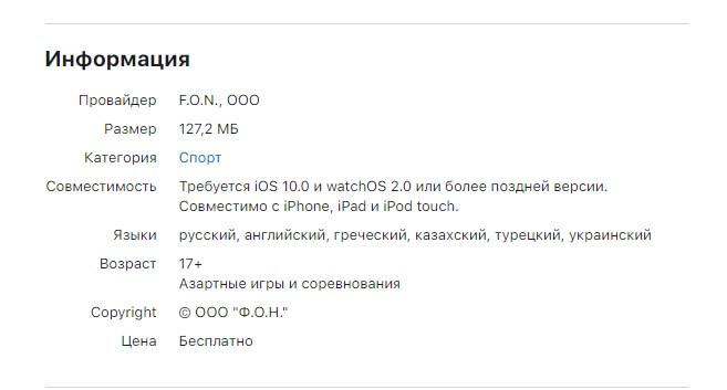 фонбет на айфон россия