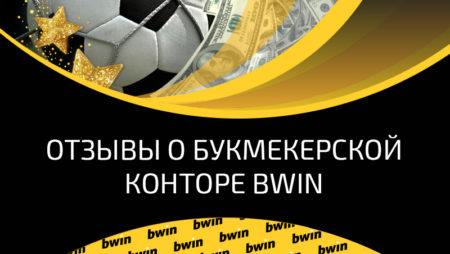 Отзывы о БК Bwin – обзор отзывов игроков о Букмекере БВИН