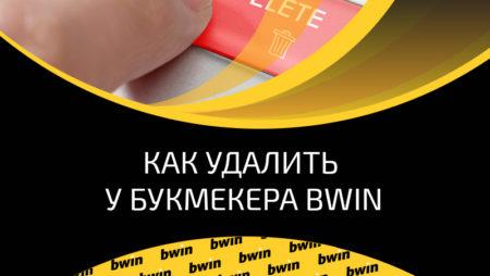 Удаление профиля на сайте Bwin