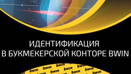 Идентификация игрока в Бвин – как пройти верификацию в букмекрской конторе