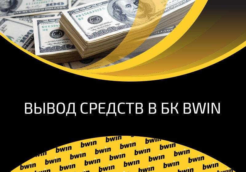 Вывод средств в букмекерской конторе Bwin: доступные способы, подробная инструкция