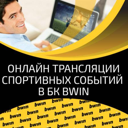 Всё о трансляциях Бвин – где и как смотреть матчи онлайн в BWIN