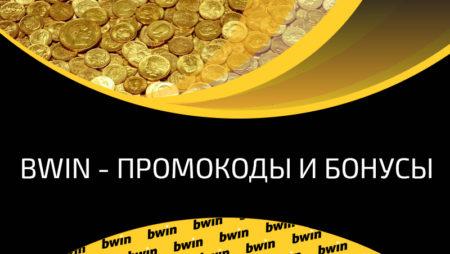 Как получить от букмекера Bwin промокод и первый бонус за регистрацию?