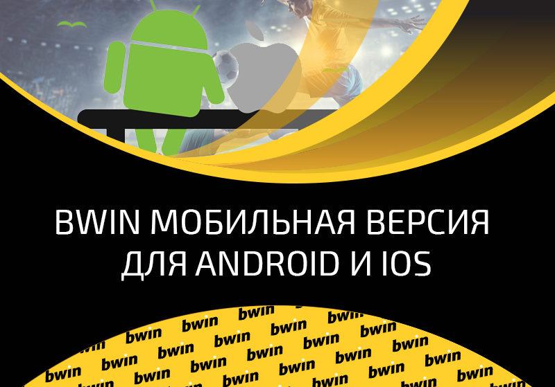 БК Bwin –  лучшая букмекерская контора в мобильной  версии