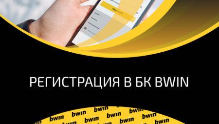 Bwin: регистрация и верификация в БК