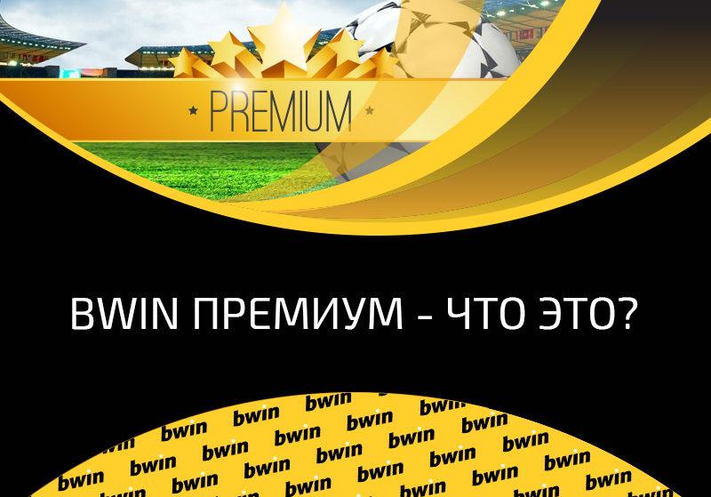 Premium раздел букмекера Bwin — что это такое и как им воспользоваться?