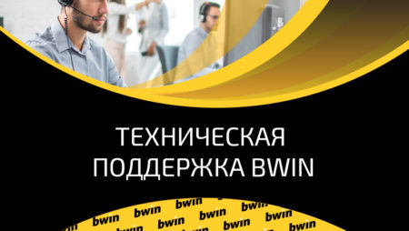 Горячая линия БК Bwin: способы связи с саппортом