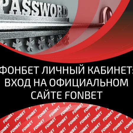 Фонбет: вход в личный кабинет – пошаговая инструкция для новых пользователей