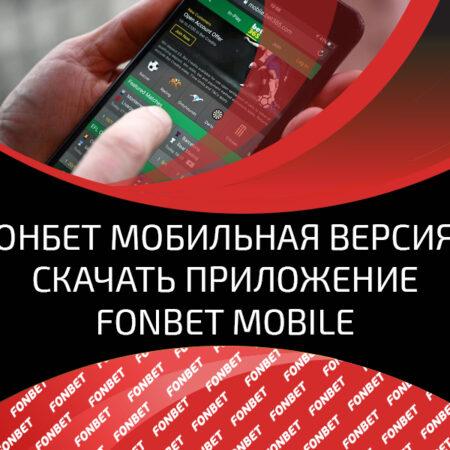 Фонбет мобильная версия – как скачать на Андроид, зарегистрироваться и делать ставки с телефона