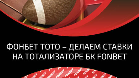 Тотализатор в букмекерской конторе Fonbet: правила игры в борьбе за джек-пот