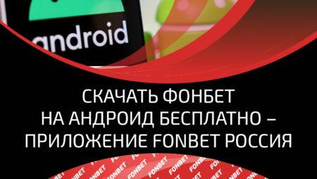 Установка и преимущества лучшего приложения для букмекеров от фонбет, позволяющего зарабатывать на смартфоне