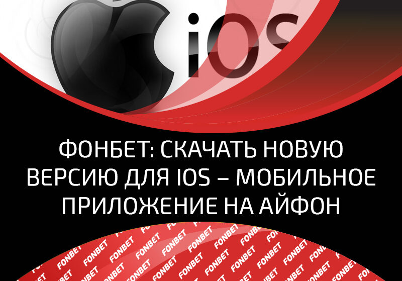 Мобильное приложение Фонбет для IOS – встречайте новую версию для Айфона и Айпада