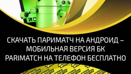 Мобильное приложение Parimatch на Андроид: сильные и слабые стороны мобильной версии