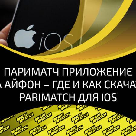 Скачайте Париматч на свой айфон и наслаждайтесь ставками в режиме онлайн