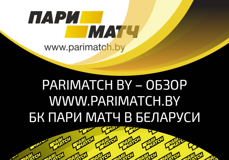 Букмекерская контора Пари Матч – обзор БК Parimatch Бай