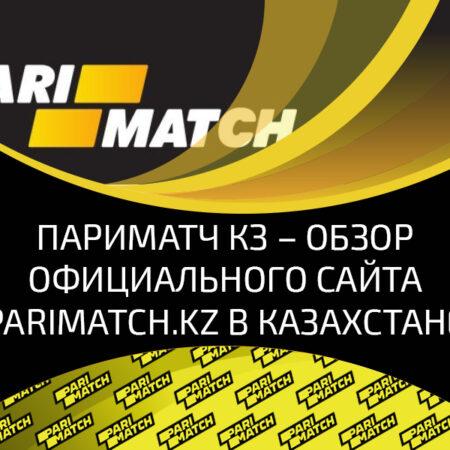Parimatch KZ: обзор БК и почему ее так любят фанаты футбола