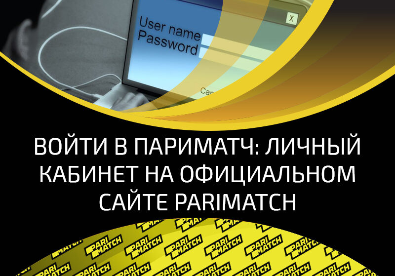 Как войти в Париматч и настроить личный кабинет на официальном сайте букмекера