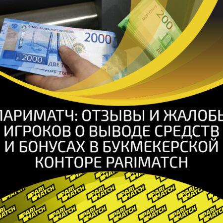 Правдивые отзывы о выводах средств и жалобы игроков на Париматч