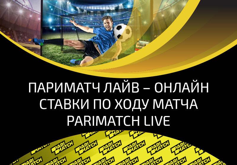 Parimatch – выгодные Live-ставки в режиме online