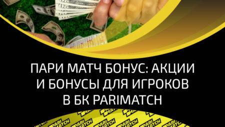 Лучшие бонусы для новичков от БК «Париматч» 2020