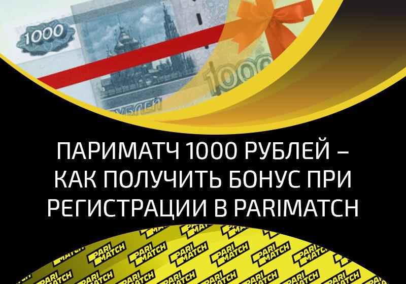 Parimatch – как получить бонус при регистрации в размере 1 000 рублей