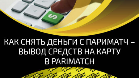 Каким образом можно снять деньги с Париматч, насколько быстро выполняется вывод средств