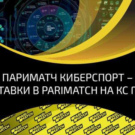 Ставки на матчи CS:GO с максимальной выгодой в проверенной букмекерской конторе