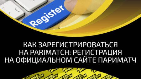 Как зарегистрироваться на parimatch через официальный сайт