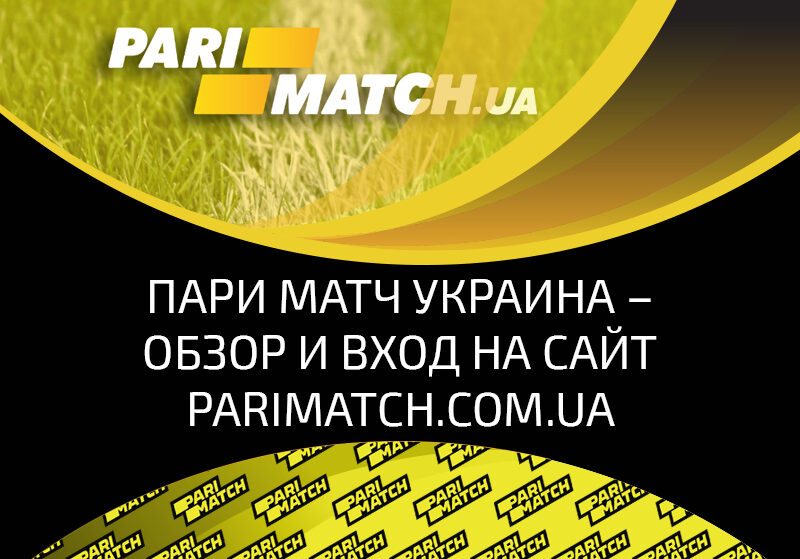 Parimatch UA – популярная букмекерская контора с широким выбором игровых событий и высокими коэффициентами