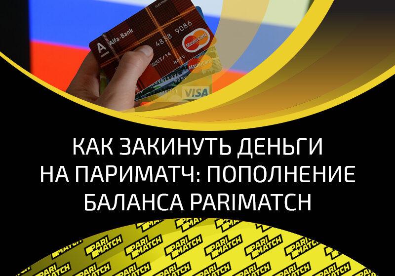 Все способы пополнения счёта в БК «Париматч»: пошаговые инструкции, лимиты и важные советы