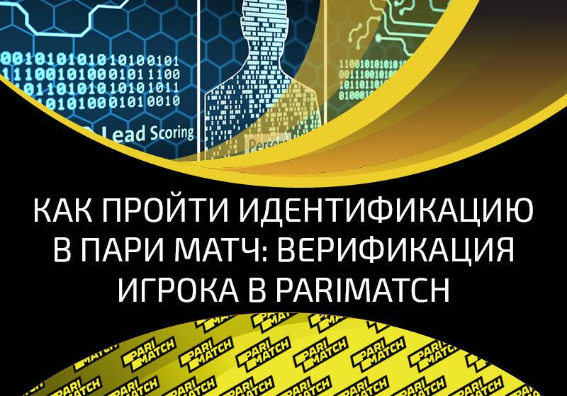Идентификация Париматч (Parimatch) для новых игроков: нюансы и особенности