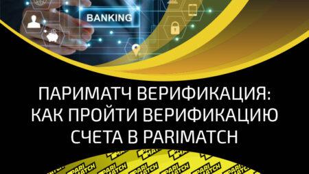 Для чего нужна верификация счета в Parimatch, и как быстро её пройти
