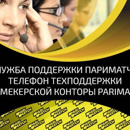 Особенности работы службы поддержки БК Париматч