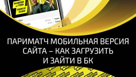 Мобильная версия Париматч – вход на официальный сайт Parimatch.ru с мобильных устройств