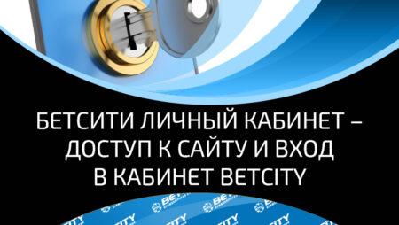 Букмекерская контора Бетсити – доступ к личному кабинету – вход, возможности сайта