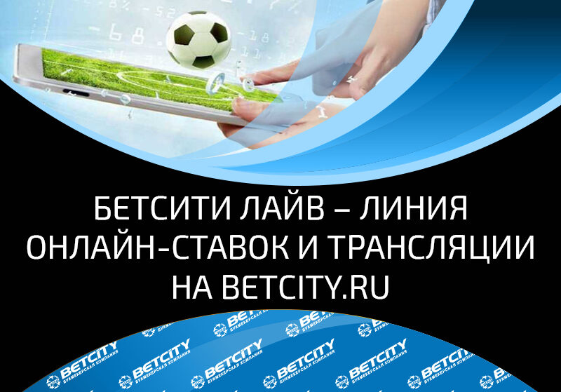 Бетсити лайв – особенности и нюансы online-ставок во время просмотра спортивных трансляций