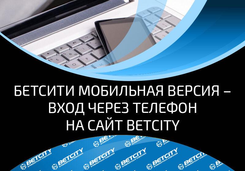 Вход в БК Betcity со смартфона: Бетсити мобильная версия и ее обзор