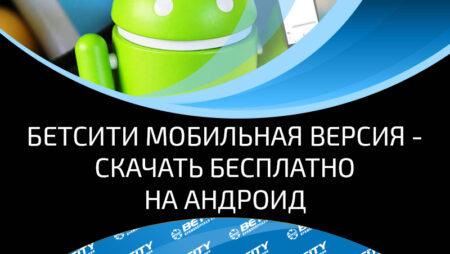 Бетсити мобильная версия скачать бесплатно на андроид через официальный сайт