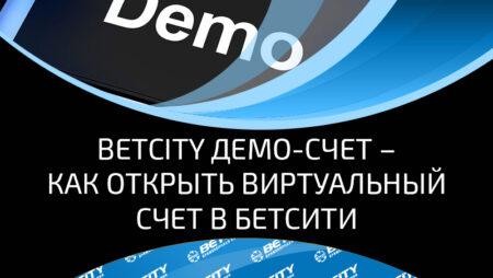 Как открыть у букмекера Betcity демо-счет и играть на виртуальный баланс