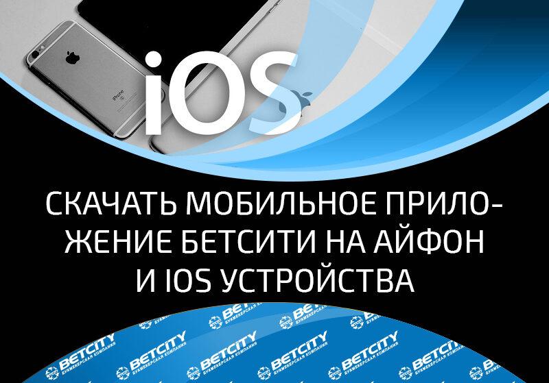 Скачать приложение Бетсити на айфон и другие устройства на ios