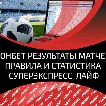 Результаты матчей и спортивная статистика в БК Fonbet