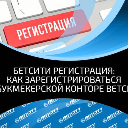 Регистрация в легальной конторе Бетсити – быстрый и безопасный доступ в мир ставок