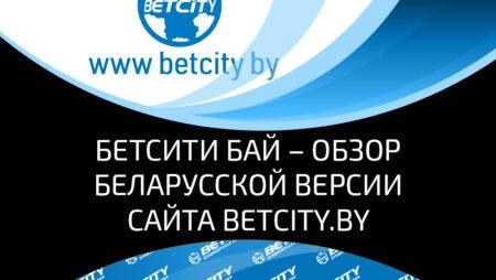 Честный обзор букмекерской конторы Беларуси – Бетсити Бай: оценка сервиса и комфорта игры