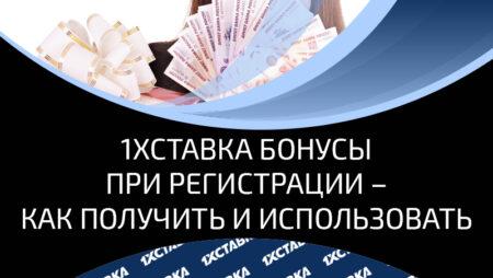 Новые бонусы при регистрации в 1хставка- как эффективно использовать и быстро отыграть бонусные рубли