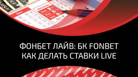 Букмекерская контора Фонбет: как делать LIVE–ставки на спорт на официальном сайте