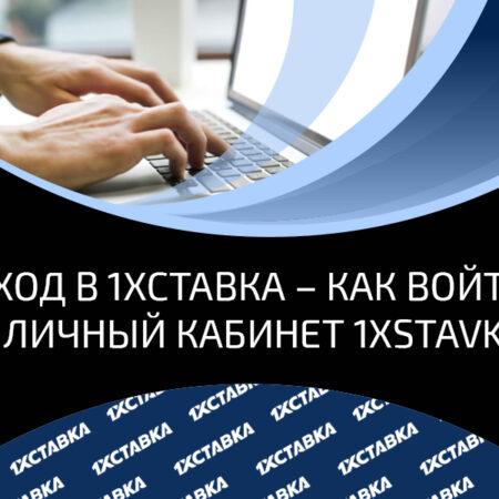 Вход в 1хСтавка – изучаем нюансы личного кабинета букмекерской компании 1хСтавка