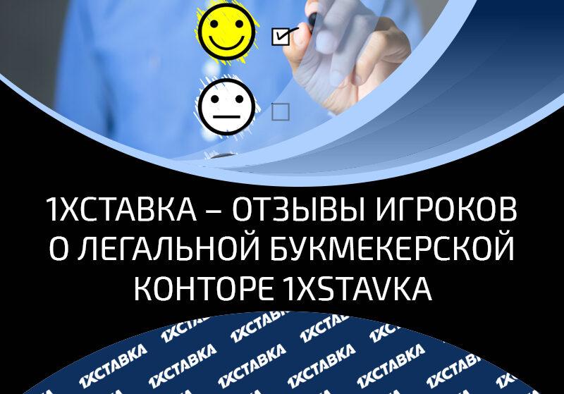 1хСтавка – отзывы игроков о легальной букмекерской конторе 1хStavka