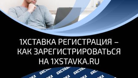 Регистрация в БК 1xStavka: заполнение регистрационной анкеты, альтернативные способы регистрации и приветственный бонус