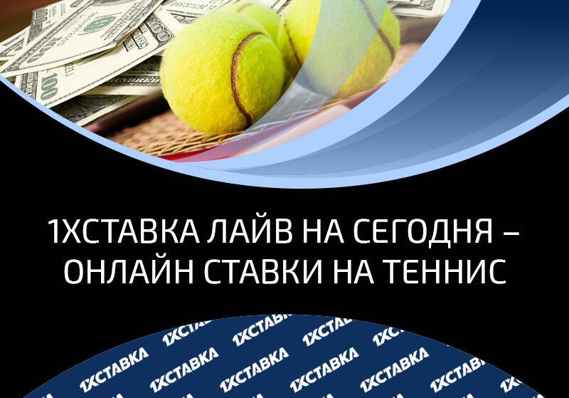 Ставки на теннис и другие виды спорта в лайв режиме в букмекерской конторе 1хСтавка